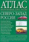- Атлас автодорог России.Северо-запад России обложка книги