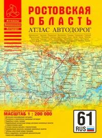 Притворов А.П. - Атлас автодорог Ростовской области обложка книги