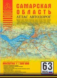 Притворов А.П. - Атлас автодорог Самарской области обложка книги