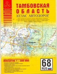 Атлас автодорог Тамбовской области Притворов А.П.