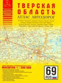 Притворов А.П. - Атлас автодорог Тверская область обложка книги