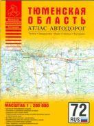 Притворов А.П. - Атлас автодорог Тюменской области (юг)' обложка книги