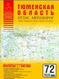 Атлас автодорог Тюменской области (юг) обложка книги