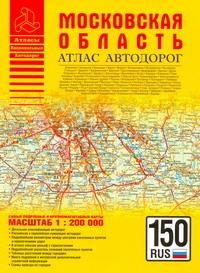 Притворов А.П. - Атлас автодорог. Московская область обложка книги
