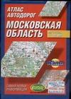 - Атлас автодорог.  Московская область обложка книги