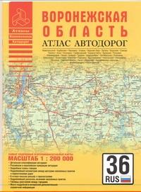 Притворов А.П. - Атлас автодорог. Воронежская область обложка книги
