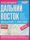 Трохина Н.Б. - Атлас автодорог. Дальний Восток обложка книги
