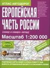 - Атлас автодорог. Европейская часть России (север и северо-запад) обложка книги