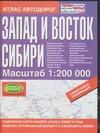 Трохина Н.Б. - Атлас автодорог. Запад и Восток Сибири обложка книги