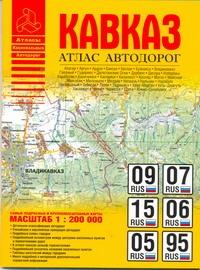Атлас автодорог. Кавказ