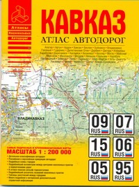 Атлас автодорог. Кавказ обложка книги