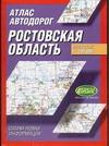 - Атлас автодорог. Ростовская область обложка книги