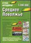 Трохина Н.Б. - Атлас автодорог. Среднее Поволжье обложка книги
