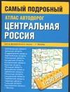 - Атлас автодорог. Центральная Россия обложка книги