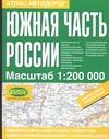 - Атлас автодорог. Южная часть России обложка книги