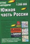 Трохина Н.Б. - Атлас автодорог. Южная часть России обложка книги