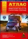 Атлас автомобильных дорог Брянской области и прилегающих территорий обложка книги