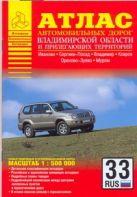 Атлас автомобильных дорог Владимирской области и прилегающих территорий