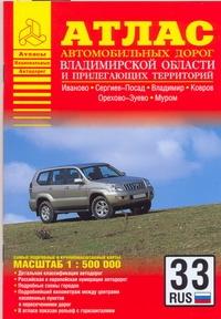 - Атлас автомобильных дорог Владимирской области и прилегающих территорий обложка книги