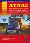 Атлас автомобильных дорог Волгоградской области и прилегающих территорий.А4 обложка книги