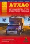 Атлас автомобильных дорог Ивановской области и прилегающих территорий обложка книги