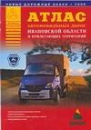 Притворов А.П. - Атлас автомобильных дорог Ивановской области и прилегающих территорий' обложка книги