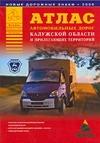 Атлас автомобильных дорог Калужской области и прилегающих территорий обложка книги