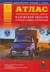 Притворов А.П. - Атлас автомобильных дорог Калужской области и прилегающих территорий обложка книги