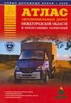 Атлас автомобильных дорог Нижегородской области и прилегающих территорий.А5 обложка книги