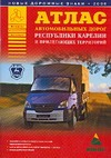 Атлас автомобильных дорог Республики Карелии и прилегающих территорий обложка книги