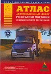 Притворов А.П. - Атлас автомобильных дорог Республики Мордовия и прилегающих территорий обложка книги