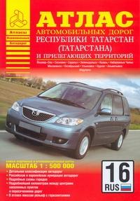 Атлас автомобильных дорог Республики Татарстан (Татарстана) и прилегающих террит обложка книги