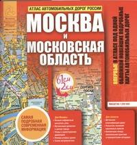 - Атлас автомобильных дорог России. Москва и Московская область обложка книги