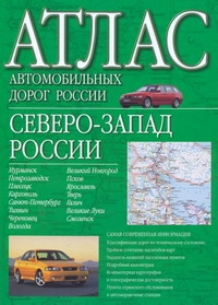 Атлас автомобильных дорог России. Северо-Запад России обложка книги