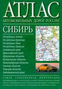 . - Атлас автомобильных дорог России. Сибирь обложка книги