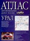 Атлас автомобильных дорог России. Урал обложка книги