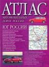 Атлас автомобильных дорог России. Юг России