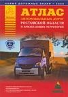 Притворов А.П. - Атлас автомобильных дорог Ростовской области и прилегающих территорий обложка книги