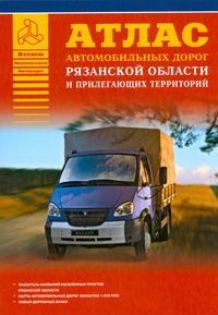 Притворов А.П. - Атлас автомобильных дорог Рязанской области и прилегающих территорий обложка книги