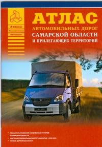 Притворов А.П. - Атлас автомобильных дорог Самарской области и прилегающих территорий обложка книги