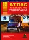 Притворов А.П. - Атлас автомобильных дорог Саратовской области и прилегающих территорий обложка книги