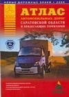 Атлас автомобильных дорог Саратовской области и прилегающих территорий обложка книги