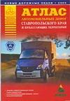 Притворов А.П. - Атлас автомобильных дорог Ставропольского края и прилегающих территорий обложка книги