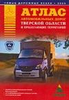 Притворов А.П. - Атлас автомобильных дорог Тверской области и прилегающих территорий обложка книги
