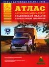 Притворов А.П. - Атлас автомобильных дорог Ульяновской области и прилегающих территорий обложка книги