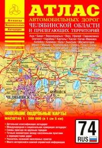 - Атлас автомобильных дорог Челябинской  области и прилегающих территорий обложка книги