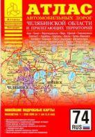 Атлас автомобильных дорог Челябинской  области и прилегающих территорий