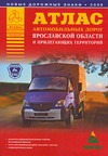 Притворов А.П. - Атлас автомобильных дорог Ярославской области и прилегающих территорий обложка книги