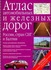 Атлас автомобильных и железных дорог России, стран СНГ и Балтии обложка книги