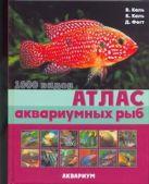 Атлас аквариумных рыб